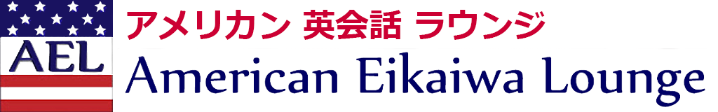 American Eikaiwa Lounge
