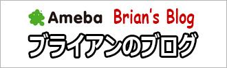 Brian Hooperのブログ
