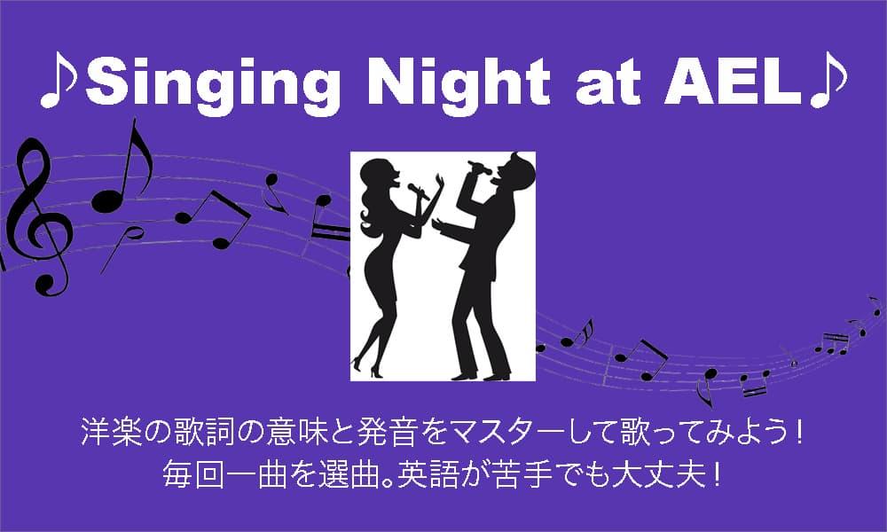 singing-night-event